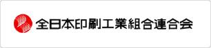 全日本印刷工業組合連合会