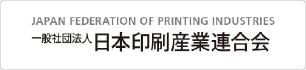 日本印刷産業連合会