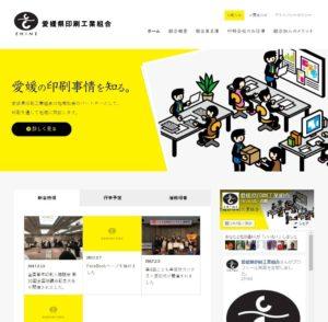 愛媛県印刷工業組合のWEBサイトを公開しました。